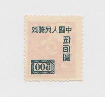 CHINA ERROR REVERSE PRINT / 5 - Unclassified