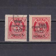 GREECE 1923, Sc# 307-308, Part Set, MH/Used - Sin Clasificación