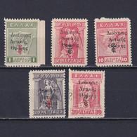 THRACE GREECE 1920, Sc# N46-N50, Part Set, MH/Used - Thrakien