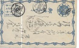 Entier Postal - Sin Clasificación
