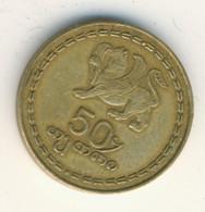 GEORGIA 1993: 50 Tetri, KM 81 - Georgia