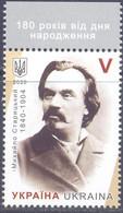 2020. Ukraine, M. Starytsky, Writer, 1v, Mint/** - Ukraine