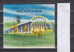 36K19 / 1991 Michel Nr. 264 - Balcanfila 91 S/S  Sport Palace Bacau  MNH ** Romania Rumanien - Blocks & Sheetlets