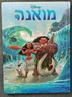 MOANA - Hebrew Disney Book Printed In Israel 2016 - מואנה - Junior