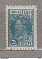 RUSSIA Definitive 1929 MLH (**/*) Mi 367 #24542 - Unused Stamps