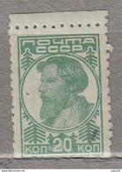 RUSSIA Definitive 1929 MLH (**/*) Mi 373 #24543 - Unused Stamps