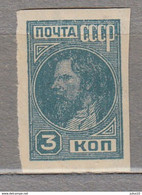 RUSSIA Definitive Imperforated 1929 MNH (**) Mi 367 #24544 - Unused Stamps