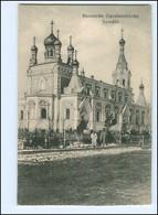 V1668/ Suwalki Russische Garnisonskirche AK 1916 Polen  - Poland