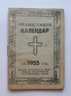 #11 Macedonia Pocket Calendar 1955 - Macedonian Ortodox Church - Small : 1941-60