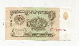 JC , Billet , RUSSIE , CCCP , URSS , 1961 , 1 Rouble , 2 Scans - Russia