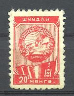 Mongolia, 1958, Revolution, Flag, Unused, Michel 124a - Mongolia