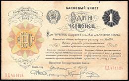 Russia 1 Chervonetz 1922 P139a VF Rare - Russia