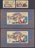 "CHINA 1994, ""Zhaojuns Marriage To Xiongun"", Serie UM +2  Blocks 65, FD + UM - Collections, Lots & Séries"
