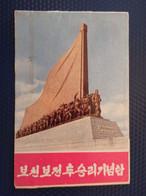 KOREA NORTH  Postcard Cover - Pyongyang  - The Monument To The Victorious Battle Of Pochonbo  - Propaganda - Korea, North