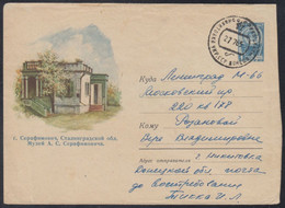 1511 RUSSIA 1961 ENTIER COVER Used SERAFIMOVICH Stalingrad WRITER ECRIVAIN HOME MUSEUM MUSEE LITERATURE USSR Mailed 85 - 1960-69