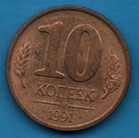 RUSSIA CCCP 10 Kopecks 1991 Y# 296 ГОСУДАРСТВЕННЫЙ БАНК - Russia