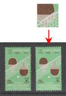 Egypt - 1968 - Rare Error - White Line Shifted Upward - ( First Mediterranean Table Tennis Tournament ) - MNH (**) - Unused Stamps