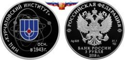 Russia 3 Rubles 2018 The 75th Anniversary Of The NRC 'Kurchatov Institute' Silver 1 Oz PROOF - Russia