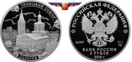 Russia 3 Rubles 2018 Trinity Monastery In Saratov Silver 1 Oz PROOF - Russia