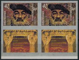 Ukraine 1999. Mi.#295 MNH/Luxe. 75th Birthday Of Sergei Parajanov. Imperforate. RARE!!! (U4) - Armenia