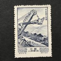 ◆◆◆ CHINA 1954  Economic Progress , Sc #218 , $800   (8-2)  NEW   AB5141 - Ungebraucht