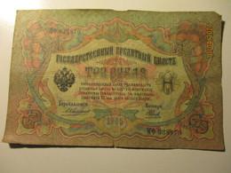 RUSSIA 1905 3 RUBLES BANKNOTE KONSHIN NAUMOV  , O - Russia