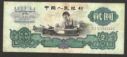 CHINA 2 YUAN 1960 Pick #875a Banknote With Stars Watermark - China