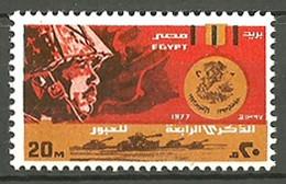 Egypt - 1977 - ( October War Against Israel, 4th Anniv. ) - MNH (**) - Unused Stamps