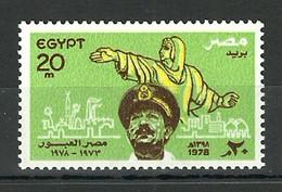 Egypt - 1978 - ( Anwar Sadat, October War Against Israel, 5th Anniv. ) - MNH (**) - Unused Stamps
