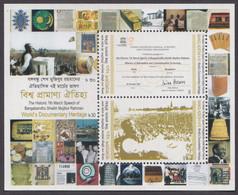 Bangladesh (2020) - Block - /  UNESCO Documentation - Bangladesh