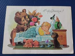 USSR.   OLD PC (ZARUBIN) 1991 Sleeping  Girl - Little Dog - Hedgehog - Big Tit - Bear - Russia