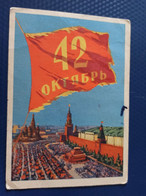 USSR PROPAGANDA  Postcard - OCTOBER 42 Years  - Moscow Demonstration- 1959 - Russia