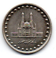 Iran 50 Rials 1994 SPL - Iran