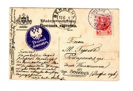 Rus: 1915: Ansichtskarte Zeema, Negativstempel - Unclassified