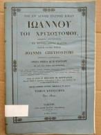 Joannis Chrysostomi, Opera Omnia, Tomus Undecimus/ 1838 - Old Books