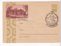 USSR Russia 1961 The Village Of Lomonosovo. Lomonosov House Museum - Storia Postale