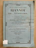 Joannis Chrysostomi, Opera Omnia, Tomus Quintus De 1836 - Old Books