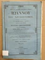 Joannis Chrysostomi, Opera Omnia, Tomus Secundus/ 1838 - Old Books