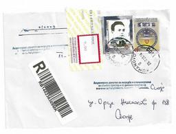 Macedonia Nort  Stamp Writer And University - Macedonia