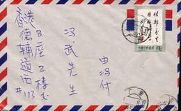 China / Chine 1981, Chou En Lai / Slogan / Circulated Cover - Storia Postale