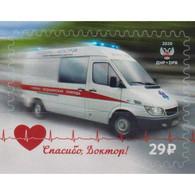 🚩 Sale - Donetsk 2020 Thank You Doctor!  (MNH)  - Cars, The Medicine - Oekraïne