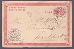 Entier  Postal Stationery - Chine - Shanghai - 1905 - Attention état / Condition! - Brieven En Documenten