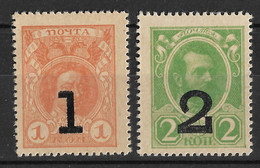 Russia Republic 1917 Surcharges 1K On 1K, 2K On 2K, Money Stamps, Mi 119A 120A/Sc 139 140. MNH - Ongebruikt