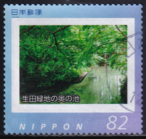 Japan Personalized Stamp, Pond (jpv2646) Used - Used Stamps