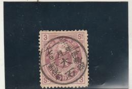 Japon 1879 1883 : 1 Timbre 3 Sen Voir Dentelure Oblitération - Used Stamps