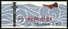 (Cina 6) Cina Libretto 1981 Nuovo MNH** - Zonder Classificatie