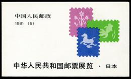 (Cina 7) Cina Libretto 1981 Nuovo MNH** - Zonder Classificatie