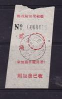 CHINA CHINE CINA GUANGXI HUANJIANG 547100 POSTAL ADDED CHARGE LABELS (ACL)  0.20 YUAN VARIETY - Non Classificati