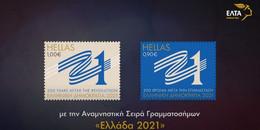 GREECE STAMPS 2021/200 YEARS ANNIVERSARY OF GREEK REVOLUTION/LOGO(PART I)-28/1/21-COMPLETE SET - Ongebruikt