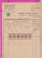 261673 / Bulgaria 1946 - 4x5+3+1 Leva (1941)+Overpr. 3/16 Trade Pension Revenue  , Invoice - Pautalia Company Sofia - Other